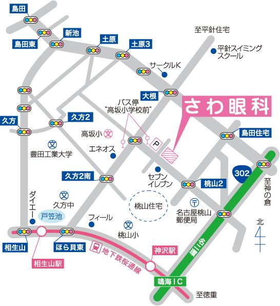 東海通り「ほら貝東」交差点を北東へ、2つ目の信号を右折し、約100メートルでさわ眼科があります。